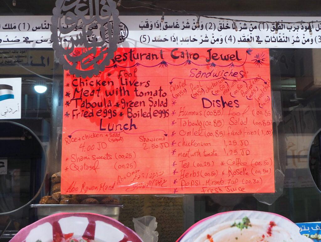 Jordania ceny jedzenia.